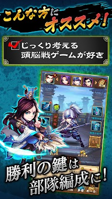 三国ブレイズ screenshot