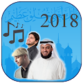 Top Ringtones islamic Ramadan 2018