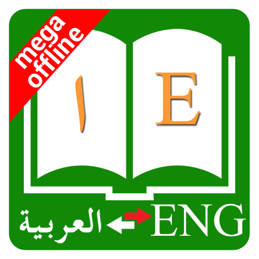 Arabic Dictionary - Apps on Google Play