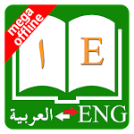 Arabic Dictionary Nao
