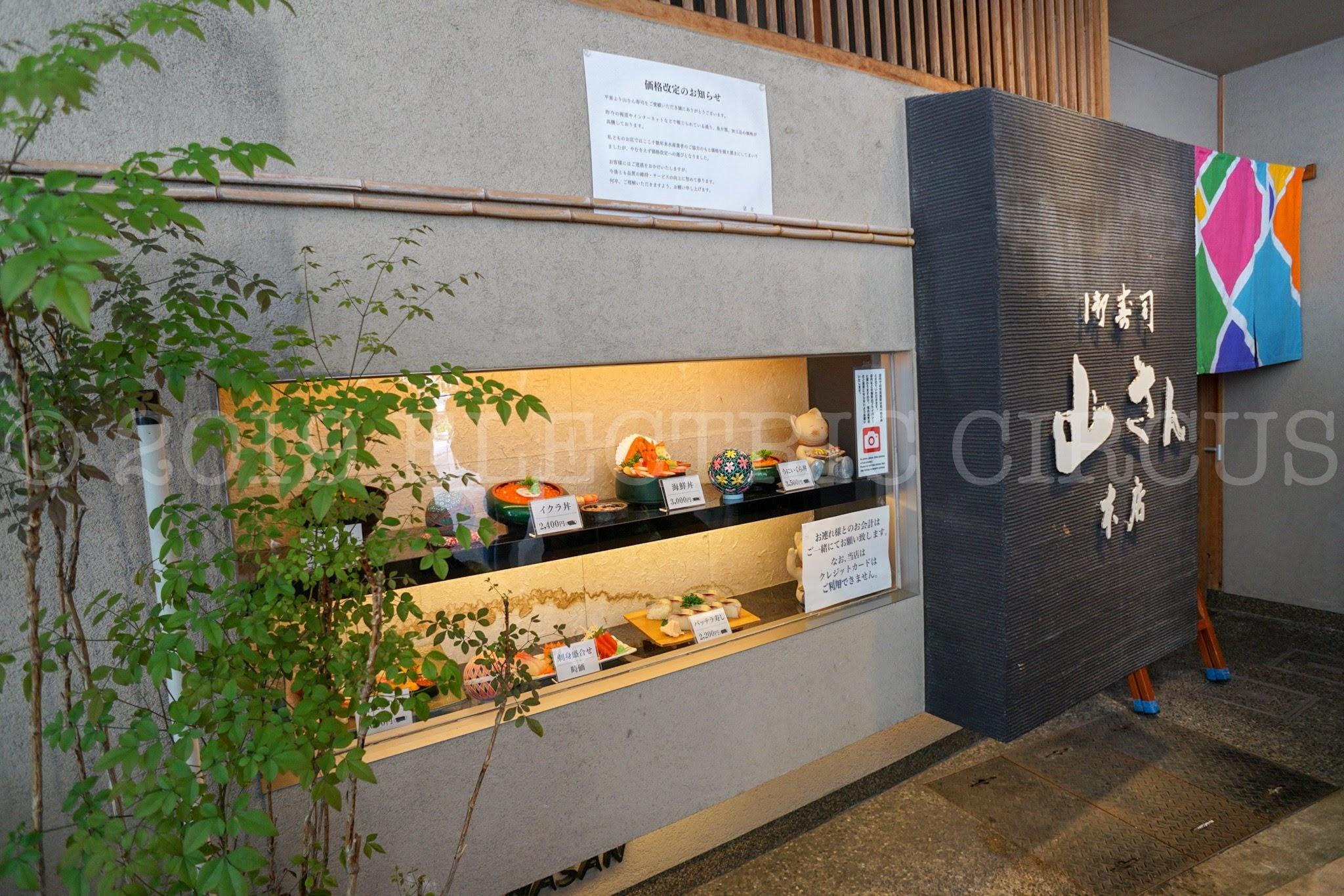 近江町市場 山さん寿司