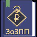 О защите прав потребителей РФ 18.07.2019 (ЗоЗПП) icon