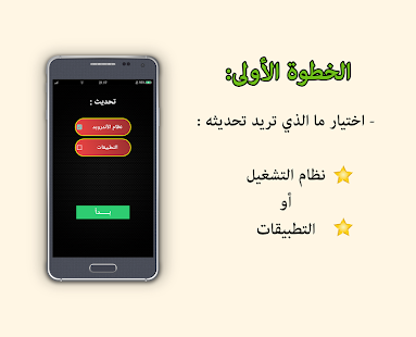 تحديث الهاتف simulator - náhled