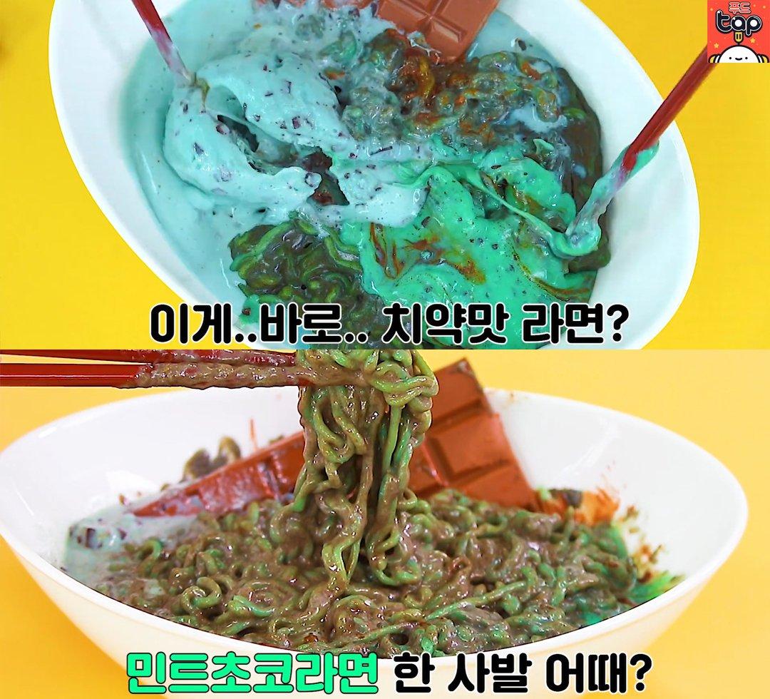 mint choco noodles