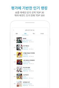 라프텔 - 만화, 웹툰, 애니 추천 screenshot 2