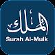 Surah Al-Mulk (app)