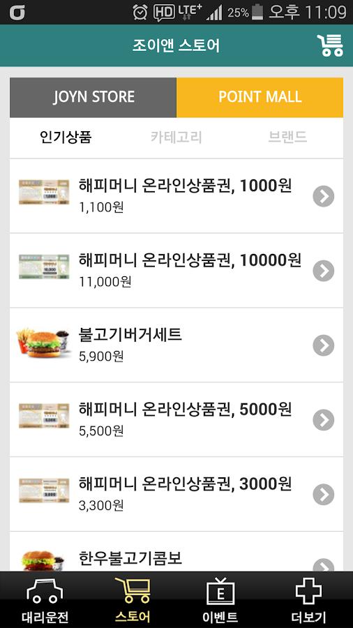 대리운전 조이앤드라이브 - screenshot