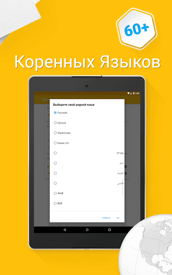 венгерский язык слушать