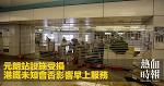 元朗站設施受損 港鐵未知會否影響早上服務