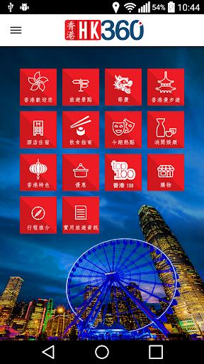 香港旅遊指南 – 香港360
