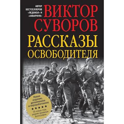Рассказы освободителя. Суворов В.