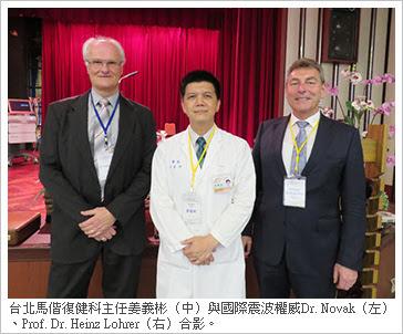 震波治療研討會