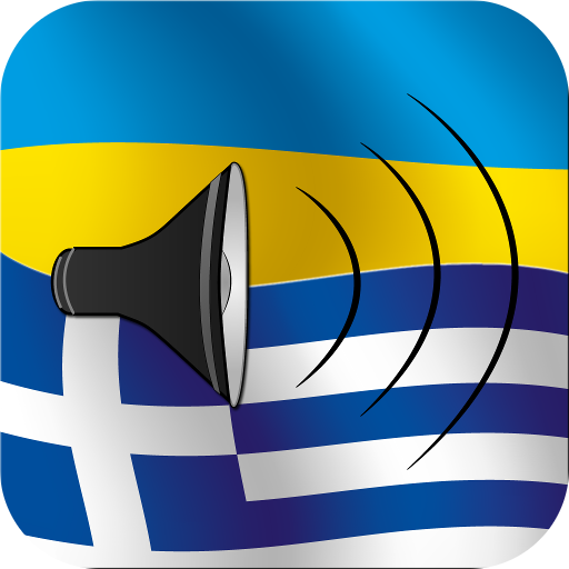 Ukrainian to Greek phrasebook
