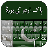 Pak Flags Urdu Keyboard