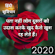 Hindi Suvichar 2020 Download on Windows