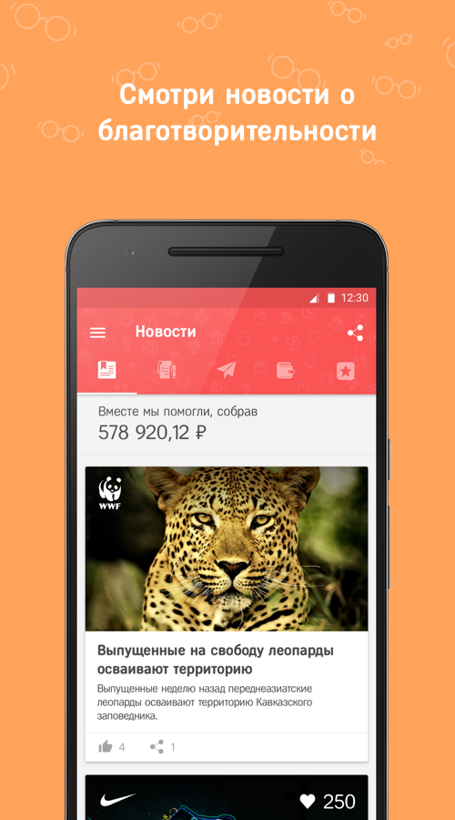 Helpeek- screenshot