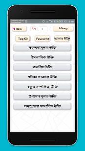বিখ্যাত উক্তি bani in bengali - náhled