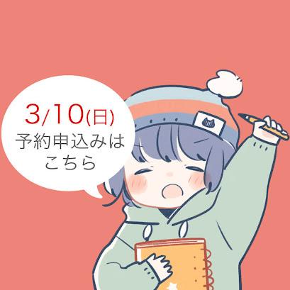 【イベント情報】2019年3月10日(日曜日)に学校見学会を開催します。