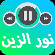 App جميع اغاني نور ♪الزين بدون نت 2018 Nour ×Al Zain APK for Windows Phone