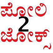 ಪೋಲಿ ಜೋಕ್ಸ್ -2