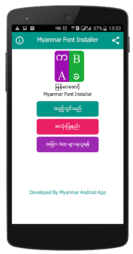 Myanmar font for pc