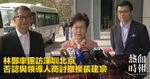 林鄭率團訪深圳北京 否認與領導人商討撤換張建宗