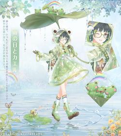 雨の日とカエル