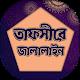 তাফসিরে জালালাইন শরীফ - Jalalain Sharif Bangla Download for PC Windows 10/8/7