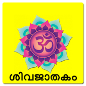 Malayalam Astrology Magazine