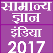 Hindi GK 2017 IAS UPSC SSC IFS