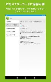 ソニーの電子書籍 Reader™ screenshot 06