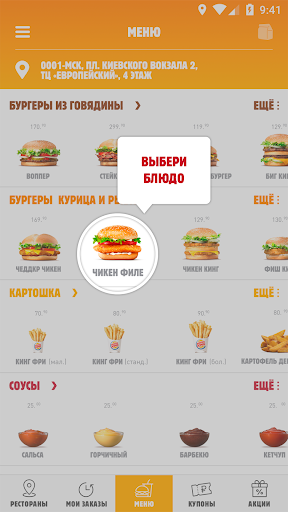 Burger King 2.0.0 screenshots 3