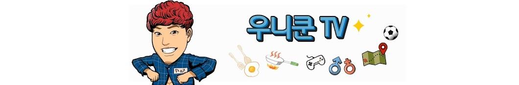 Unikun TV Banner