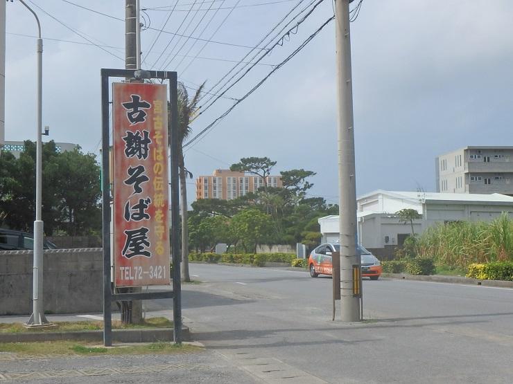 【日本麺紀行】創業1932年!宮古島の地元民から愛され続ける宮古そばの老舗「古謝そば屋(こじゃそばや)」