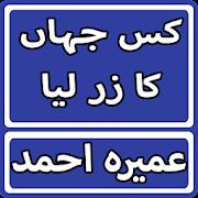Kis Jahan Ka Zar Liya By Umera Ahmed Urdu Novel