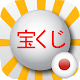 Japan Loto Lottery Results Download for PC Windows 10/8/7