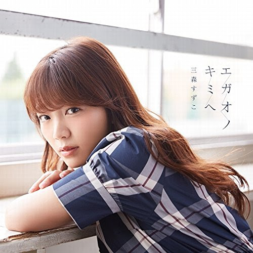 Yuuki Yuuna wa Yuusha de Aru Washio Sumi no Shou OP Single - Egao no Kimi e