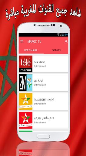 التلفزة المغربية MAROC TV screenshot 3