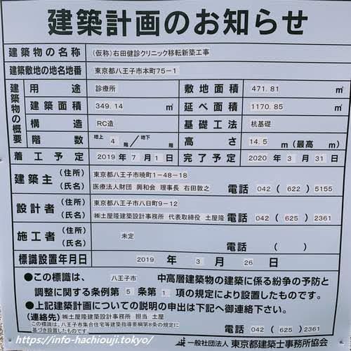 右田健診クリニック 移転 移転先