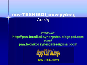 Photo: http://pan-texnikoi-synergates.blogspot.gr/