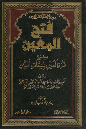 Fathul Mu'in Arabic Jilid 2