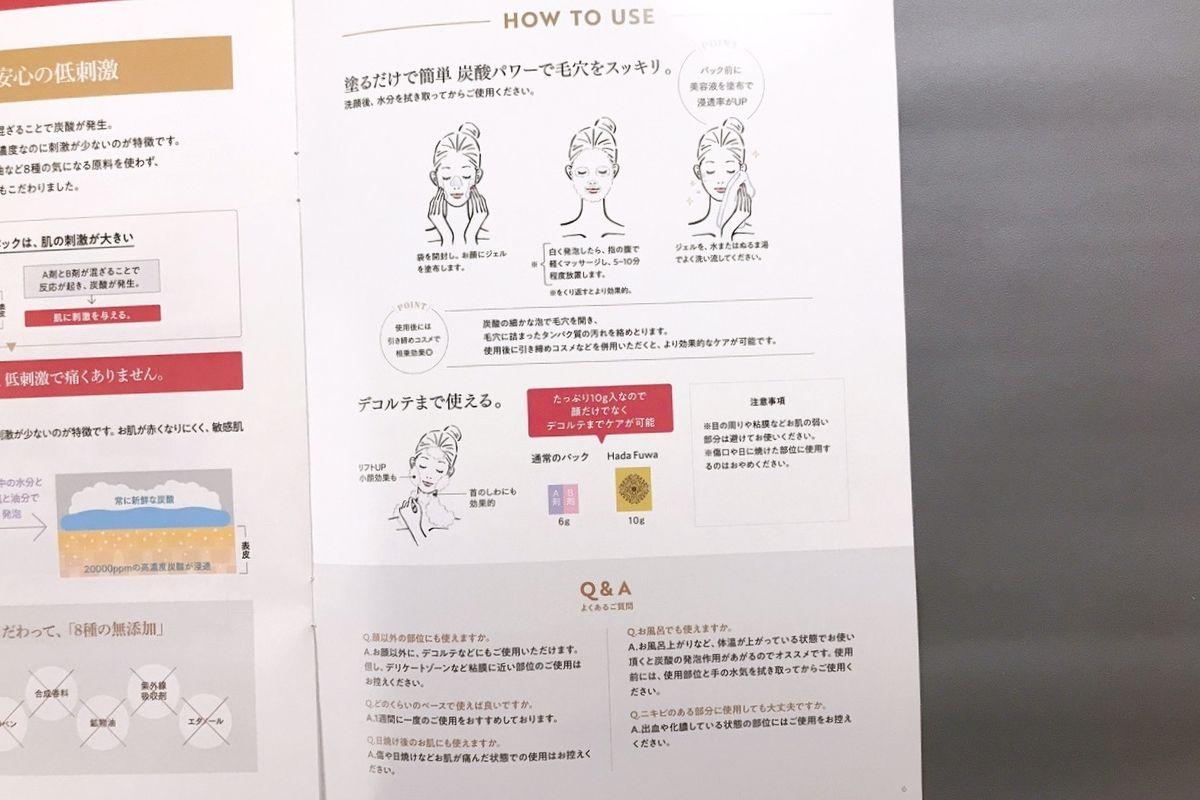 【HadaFuwa(ハダフワ) 炭酸パックの説明書