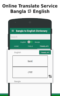Bangla to English Dictionary offline & Translator- screenshot thumbnail