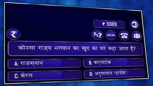 KBC हिन्दी क्विज़ for PC