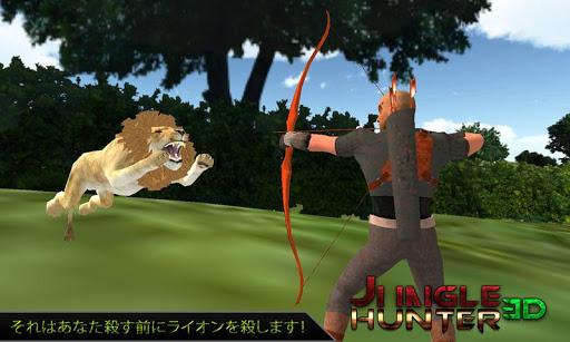 ボウ矢印野生動物の狩猟