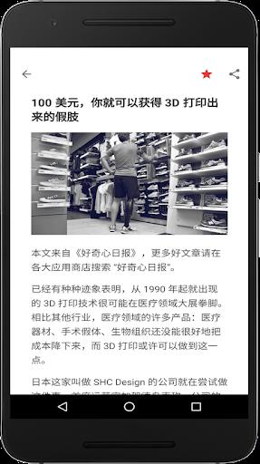 玩免費新聞APP|下載CardNews app不用錢|硬是要APP