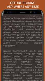 Kamba Ramayanam in Tamil - náhled