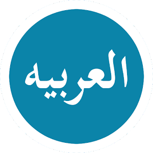 Image result for bahasa arab