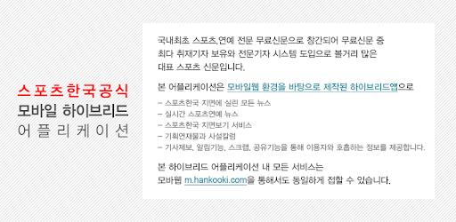 스포츠한국 모바일 앱 app (apk) free download for Android/PC/Windows screenshot