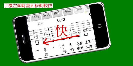 玩免費音樂APP 下載行動歌譜(流水年華),讓你隨時可以唱歌或彈奏樂器。 app不用錢 硬是要APP